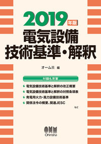 2019年版 電気設備技術基準・解釈