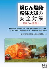 粉じん爆発・粉体火災の安全対策
