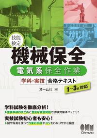 技能検定 機械保全 電気系保全作業 学科・実技 合格テキスト