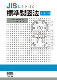 JISにもとづく 標準製図法(第15全訂版)