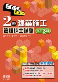 これだけマスター 2級建築施工管理技士試験(改訂3版)