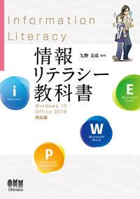 情報リテラシー教科書 Windows 10/Office 2019対応版