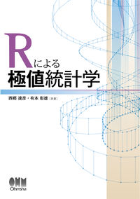 Rによる極値統計学