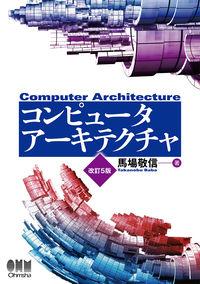 コンピュータアーキテクチャ(改訂5版)