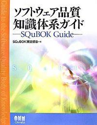 ソフトウェア品質知識体系ガイド / SQuBOK guide