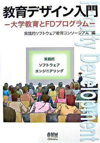 教育デザイン入門 / 大学教育とFDプログラム