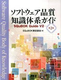 ソフトウェア品質知識体系ガイド 第2版 / SQuBOK Guide V2
