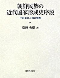 朝鮮民族の近代国家形成史序説 : 中国東北と南北朝鮮