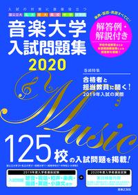 音楽大学・入試問題集 2020 国公立大・私大・短大・高校・中学・大学院