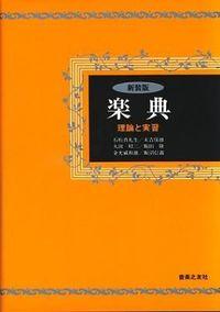 楽典 / 理論と実習