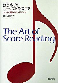 はじめてのオーケストラ・スコア / スコアの読み方ハンドブック