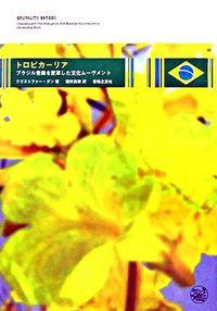 トロピカーリア / ブラジル音楽を変革した文化ムーヴメント