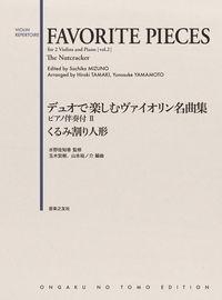 デュオで楽しむヴァイオリン名曲集 ピアノ伴奏付Ⅱ