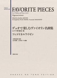 デュオで楽しむヴァイオリン名曲集 ピアノ伴奏付Ⅲ ツィゴイネルワイゼン