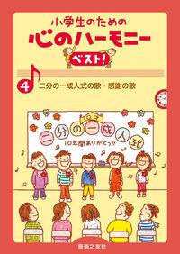 小学生のための心のハーモニーベスト! 4