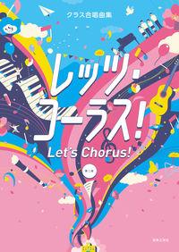 クラス合唱曲集 レッツ・コーラス! 第二版