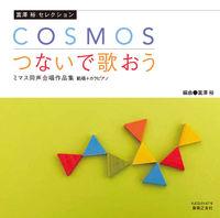 富澤 裕 セレクション COSMOS/つないで歌おう