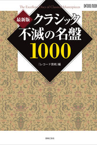 最新版 クラシック不滅の名盤1000