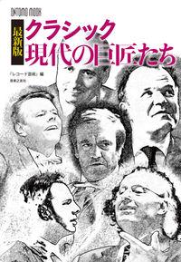 最新版 クラシック 現代の巨匠たち