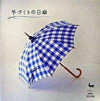 手づくりの日傘