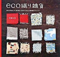 eco織り雑貨―自分で作るカンタン織り機で、お気に入りだった服を裂いてリメイク!