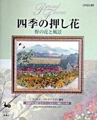 四季の押し花 / 野の花と風景