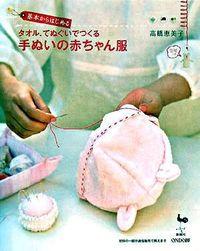 基本からはじめるタオル、てぬぐいでつくる手ぬいの赤ちゃん服