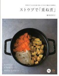 ストウブで「重ね煮」 / 野菜のうまみを最大限に引き出す魔法の調理法