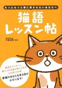 猫語レッスン帖 / もっともっと猫に愛されたいあなたへ