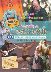外国人が教えてくれた!私が感動したニッポンの文化 第1巻 / 子どもたちに伝えたい!仕事に学んだ日本の心