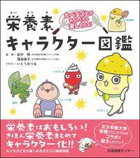 栄養素キャラクター図鑑 / たべることがめちゃくちゃ楽しくなる!