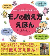 日本人なら知っておきたい!モノの数え方えほん