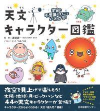 天文キャラクター図鑑 / 宇宙の不思議がまるごとよくわかる!