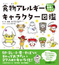 食物アレルギーキャラクター図鑑 安心して食事ができる!