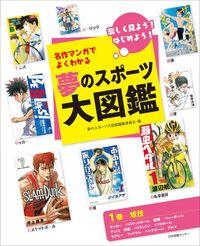 夢のスポーツ大図鑑 第1巻 球技