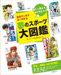 夢のスポーツ大図鑑 第2巻 格闘技・水泳・屋内競技