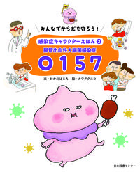 みんなでからだを守ろう! 感染症キャラクターえほん 第2巻腸管出血性大腸菌感染症O157
