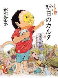 明日のカルタ / ことば絵本