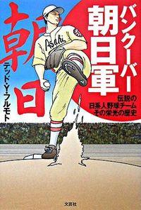 バンクーバー朝日軍 / 伝説の日系人野球チームその栄光の歴史