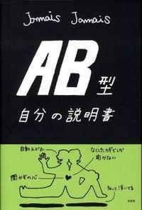 AB型自分の説明書