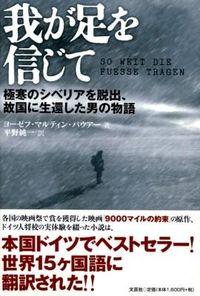 我が足を信じて / 極寒のシベリアを脱出、故国に生還した男の物語