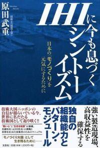 IHIに今も息づくシントーイズム / 日本の「モノづくり」を元気にするために