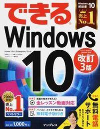 できるWindows10 改訂3版 / Home/Pro/Enterprise/S対応