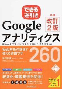 できる逆引きGoogleアナリティクスWeb解析の現場で使える実践ワザ260 増補改定2版 / Googleタグマネージャ/オプティマイズ/データスタジオ対応