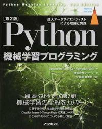 Python機械学習プログラミング : 達人データサイエンティストによる理論と実践