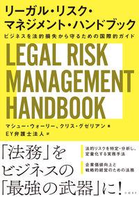 リーガル・リスク・マネジメント・ハンドブック
