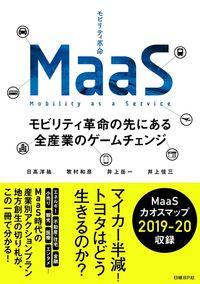 MaaS / モビリティ革命の先にある全産業のゲームチェンジ