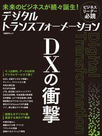 デジタルトランスフォーメーションDXの衝撃 / 未来のビジネスが続々誕生!