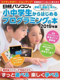 小中学生からはじめるプログラミングの本 2019年版