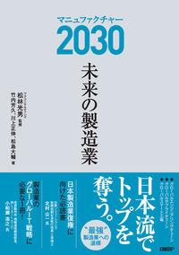 マニュファクチャー2030 未来の製造業